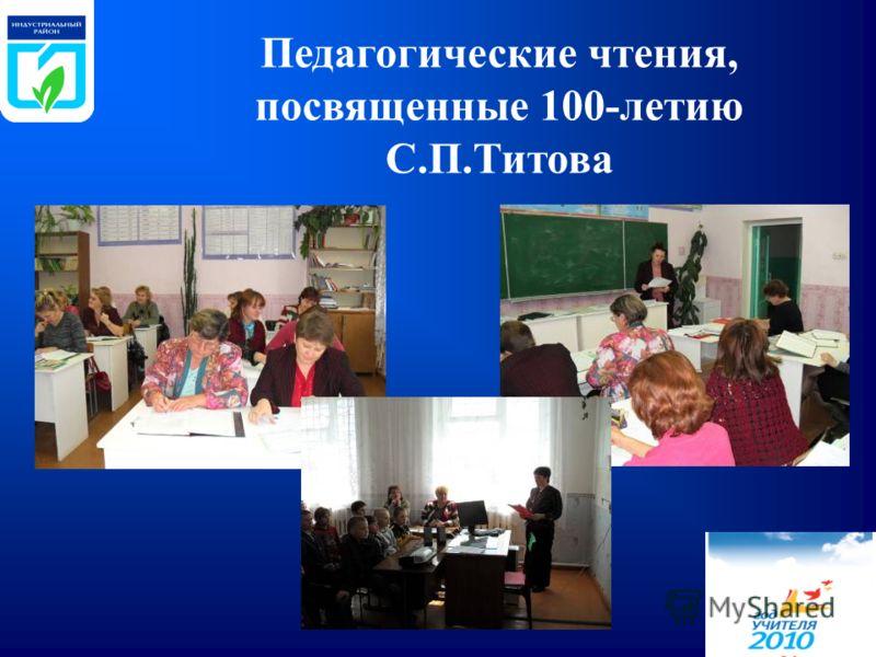 Педагогические чтения, посвященные 100-летию С.П.Титова