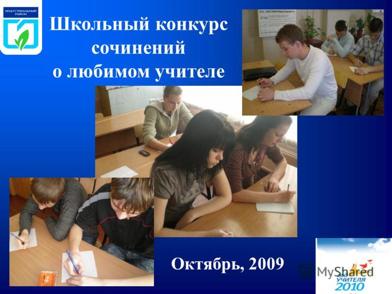 Октябрь, 2009 Школьный конкурс сочинений о любимом учителе