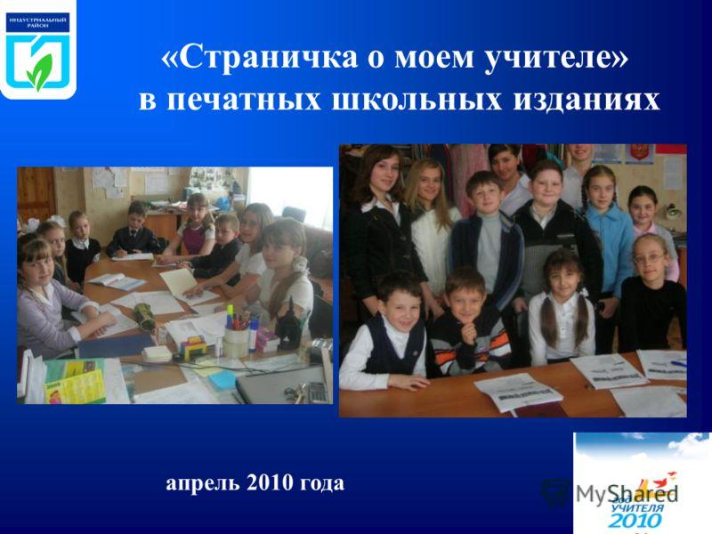 «Страничка о моем учителе» в печатных школьных изданиях апрель 2010 года