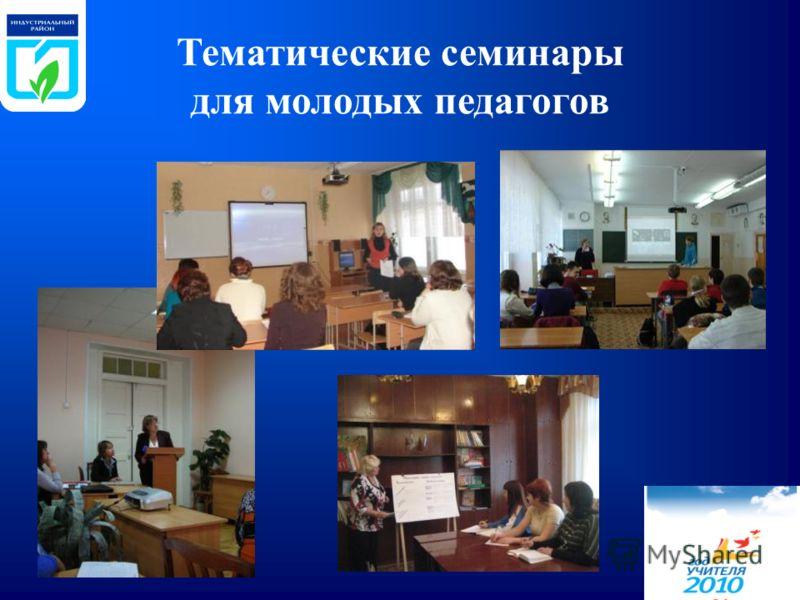 Тематические семинары для молодых педагогов