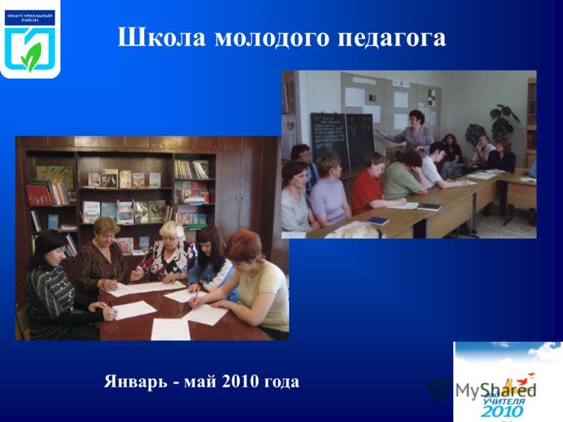 Школа молодого педагога Январь - май 2010 года