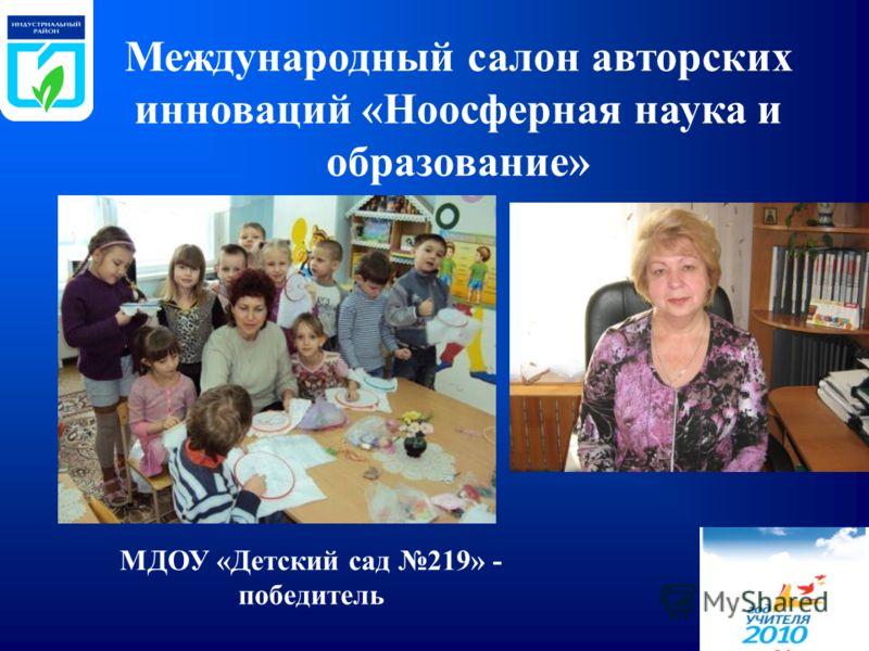 Международный салон авторских инноваций «Ноосферная наука и образование» МДОУ «Детский сад 219» - победитель