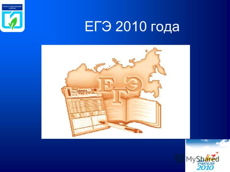 ЕГЭ 2010 года