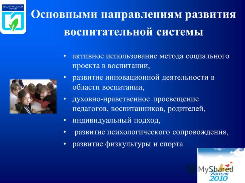 Основными направлениям развития воспитательной системы активное использование метода социального проекта в воспитании, развитие инновационной деятельности в области воспитании, духовно-нравственное просвещение педагогов, воспитанников, родителей, инд
