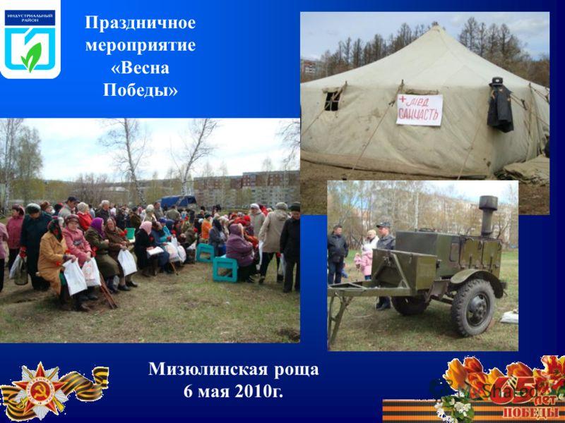 Мизюлинская роща 6 мая 2010г. Праздничное мероприятие «Весна Победы»