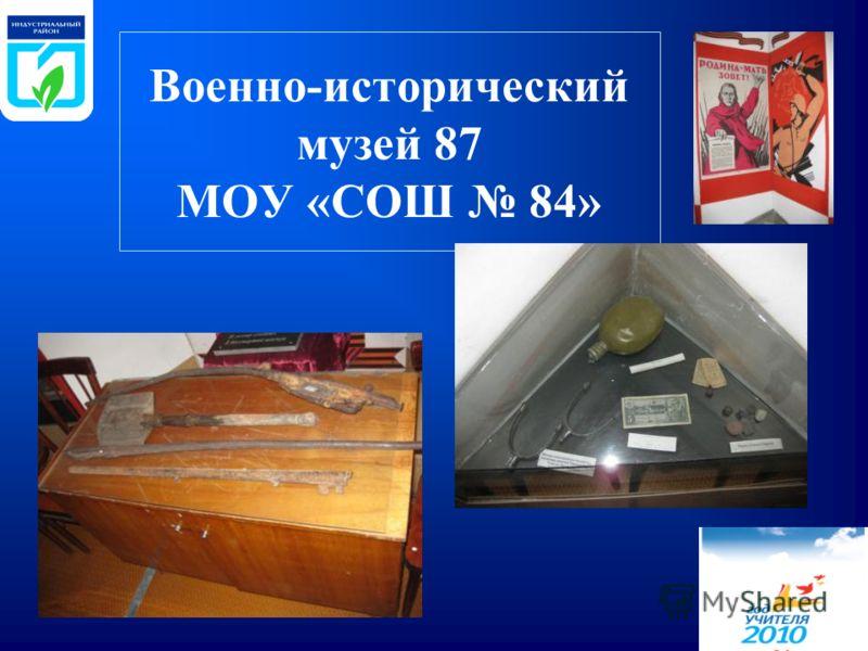 Военно-исторический музей 87 МОУ «СОШ 84»