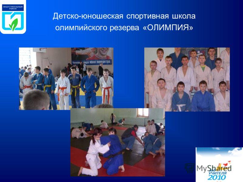 Детско-юношеская спортивная школа олимпийского резерва «ОЛИМПИЯ»