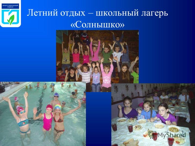 Летний отдых – школьный лагерь «Солнышко»