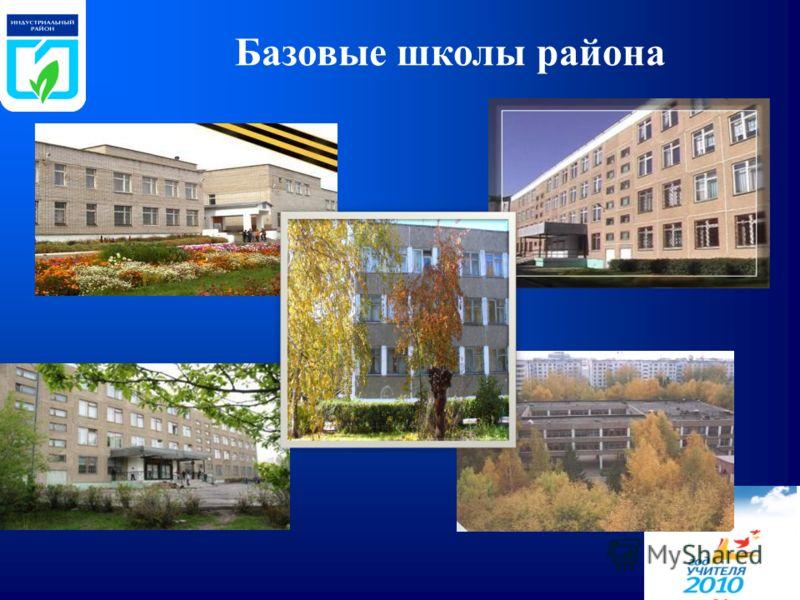 Базовые школы района