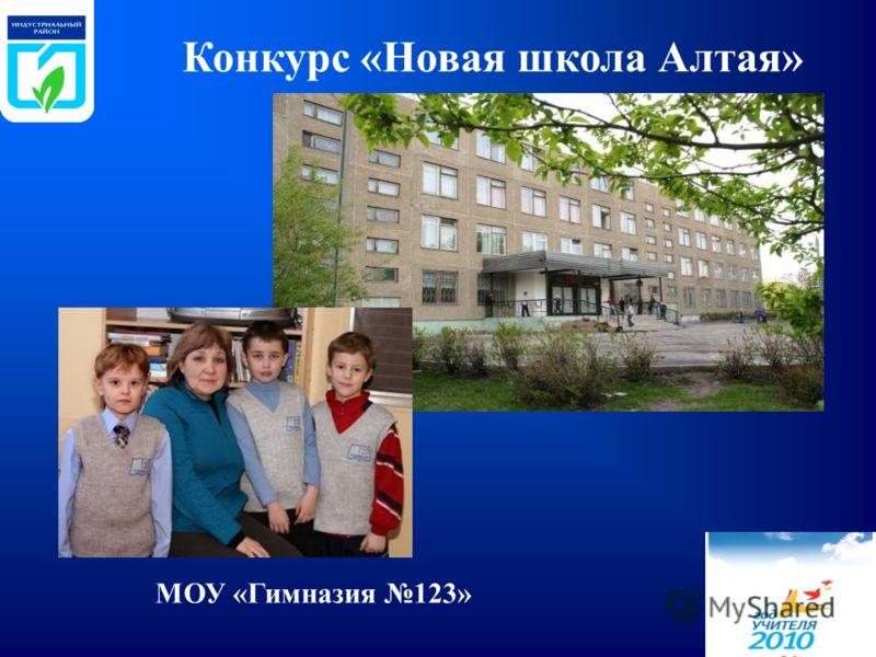 Конкурс «Новая школа Алтая» МОУ «Гимназия 123»
