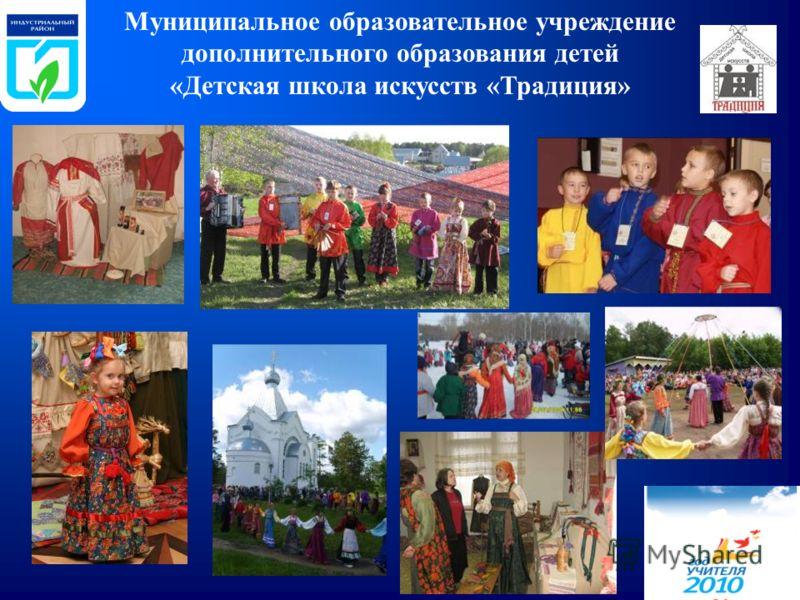 Муниципальное образовательное учреждение дополнительного образования детей «Детская школа искусств «Традиция»
