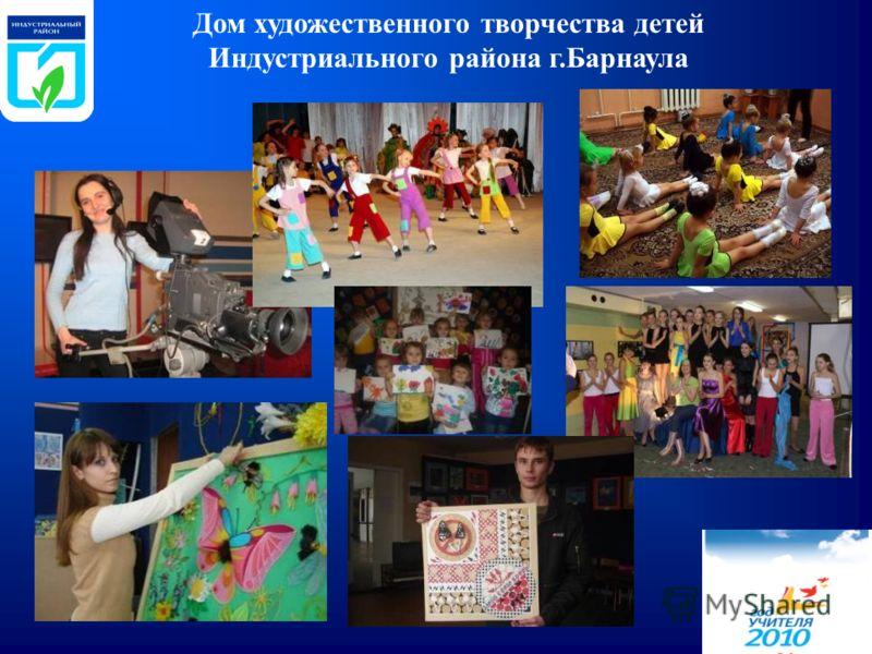 Дом художественного творчества детей Индустриального района г.Барнаула