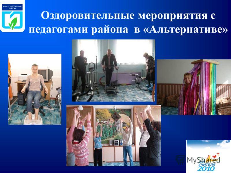 Оздоровительные мероприятия с педагогами района в «Альтернативе»