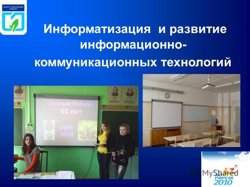 Информатизация и развитие информационно- коммуникационных технологий