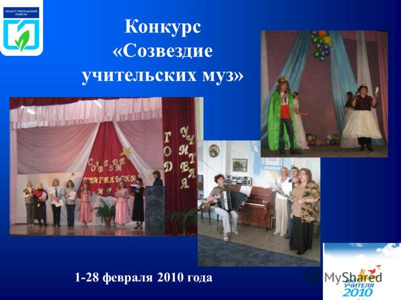 1-28 февраля 2010 года Конкурс «Созвездие учительских муз»