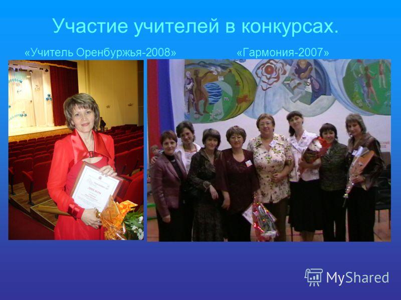 Участие учителей в конкурсах. «Учитель Оренбуржья-2008» «Гармония-2007»