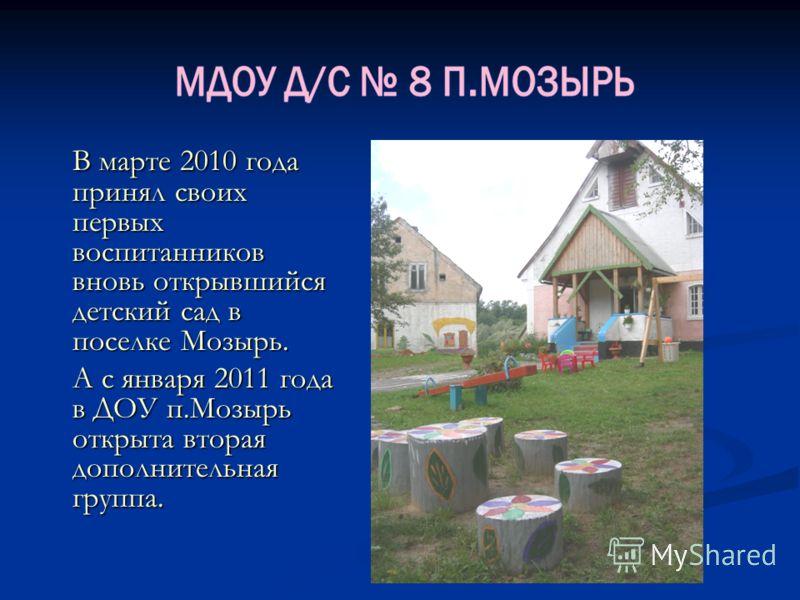 В марте 2010 года принял своих первых воспитанников вновь открывшийся детский сад в поселке Мозырь. А с января 2011 года в ДОУ п.Мозырь открыта вторая дополнительная группа.