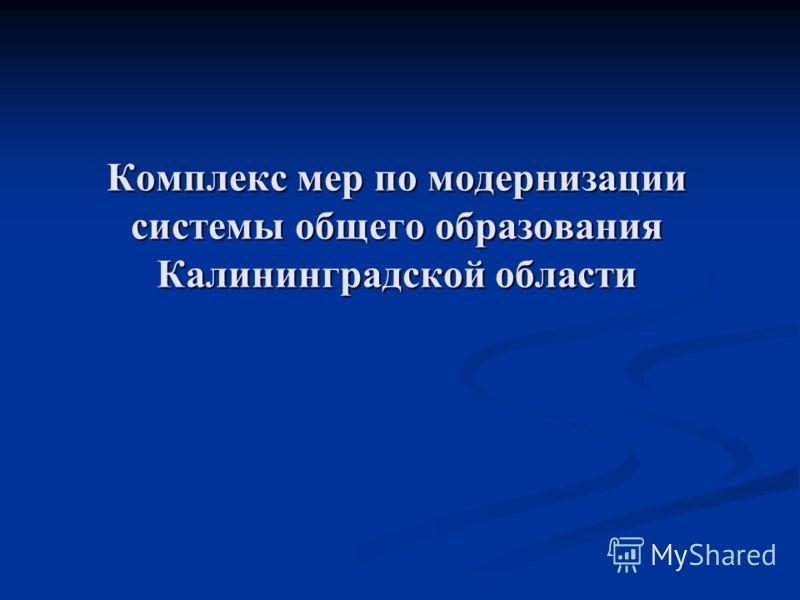 Комплекс мер по модернизации системы общего образования Калининградской области
