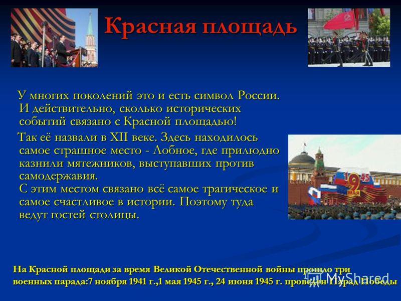Красная площадь У многих поколений это и есть символ России. И действительно, сколько исторических событий связано с Красной площадью! У многих поколений это и есть символ России. И действительно, сколько исторических событий связано с Красной площад