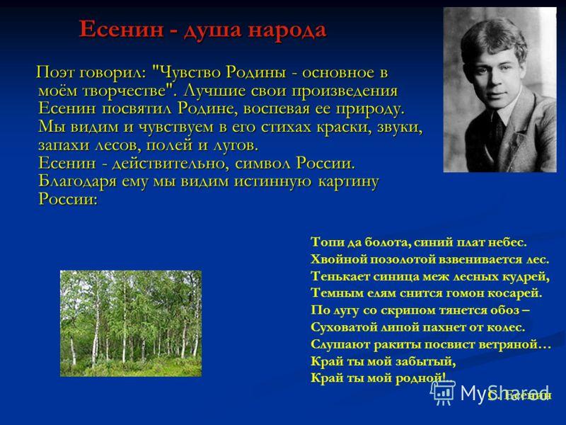 Есенин - душа народа Есенин - душа народа Поэт говорил: