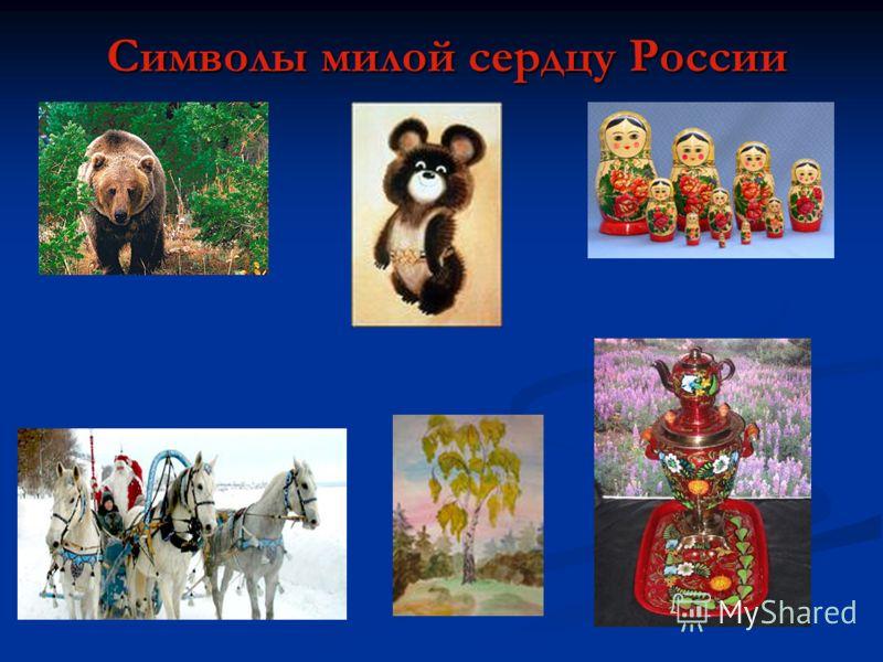 Символы милой сердцу России Символы милой сердцу России