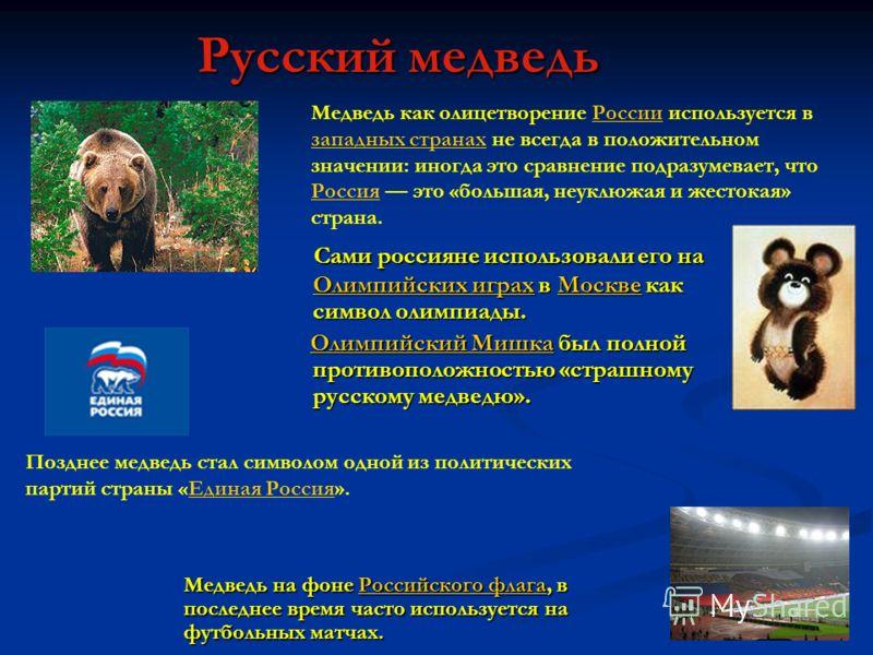 Русский медведь Сами россияне использовали его на Олимпийских играх в Москве как символ олимпиады. Сами россияне использовали его на Олимпийских играх в Москве как символ олимпиады. Олимпийских играхМоскве Олимпийских играхМоскве Олимпийский Мишка бы