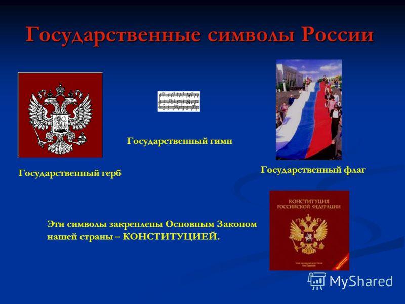 Государственные символы России Государственный герб Государственный флаг Государственный гимн Эти символы закреплены Основным Законом нашей страны – КОНСТИТУЦИЕЙ.