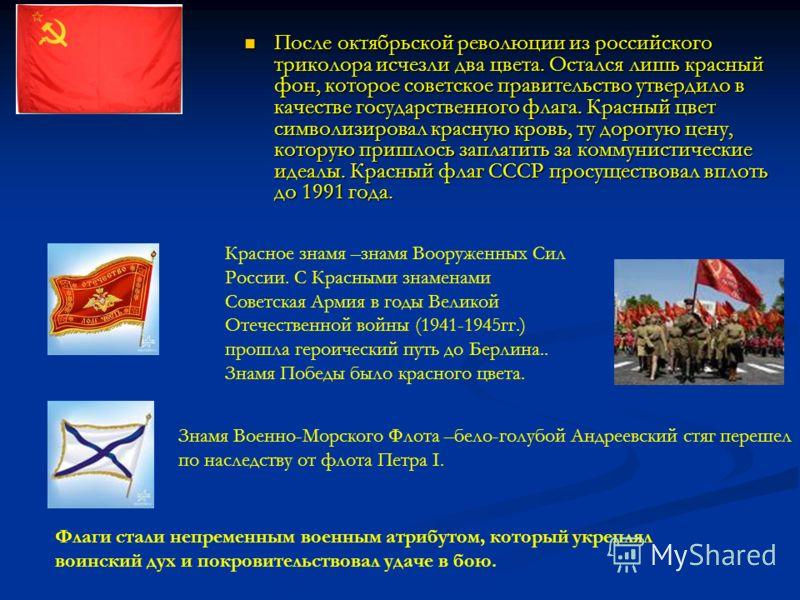 После октябрьской революции из российского триколора исчезли два цвета. Остался лишь красный фон, которое советское правительство утвердило в качестве государственного флага. Красный цвет символизировал красную кровь, ту дорогую цену, которую пришлос