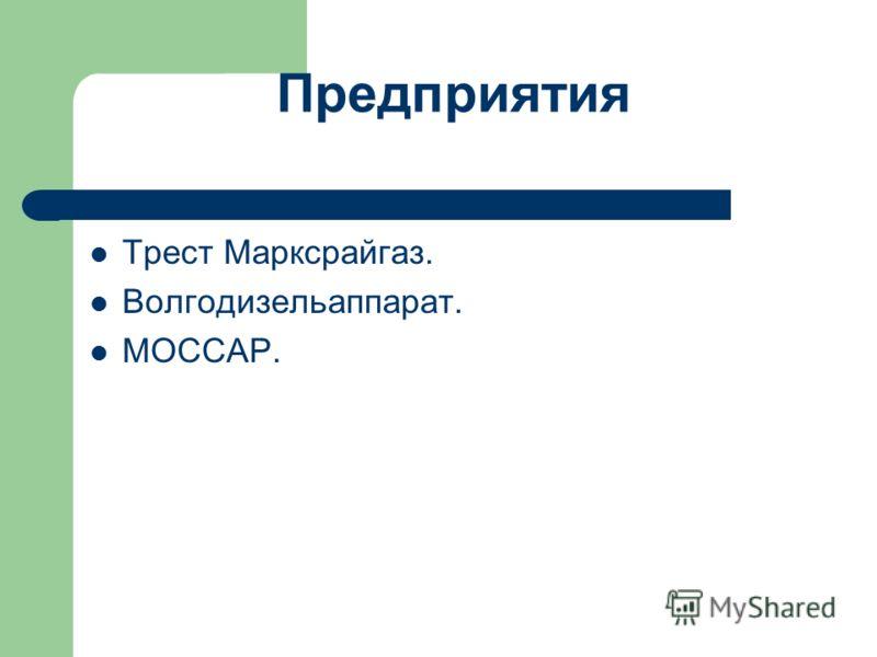 Предприятия Трест Марксрайгаз. Волгодизельаппарат. МОССАР.