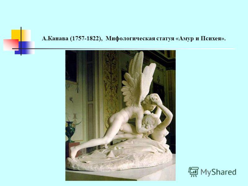 А.Канава (1757-1822), Мифологическая статуя «Амур и Психея».