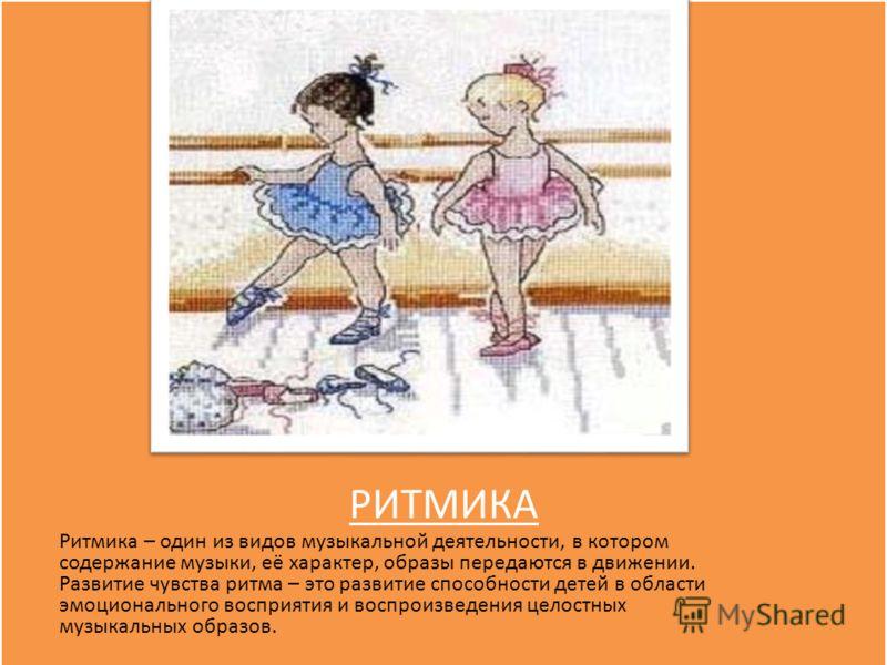 Содержание: Содержание 1.Характеристика ритмики, как вида исполнительской музыкальной деятельности 2.Значение музыкально ритмического воспитания для формирования личности ребенка, цели и задачи ритмики 3.Виды музыкально ритмических движений в детском