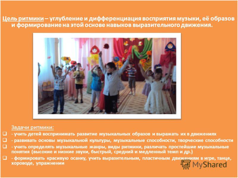 2.Значение музыкально ритмического воспитания для формирования личности ребенка, цели и задачи ритмики. 2.Значение музыкально – ритмического движения для формирования личности, цели и задачи В музыкально-ритмическом движении совершенствуется работа н