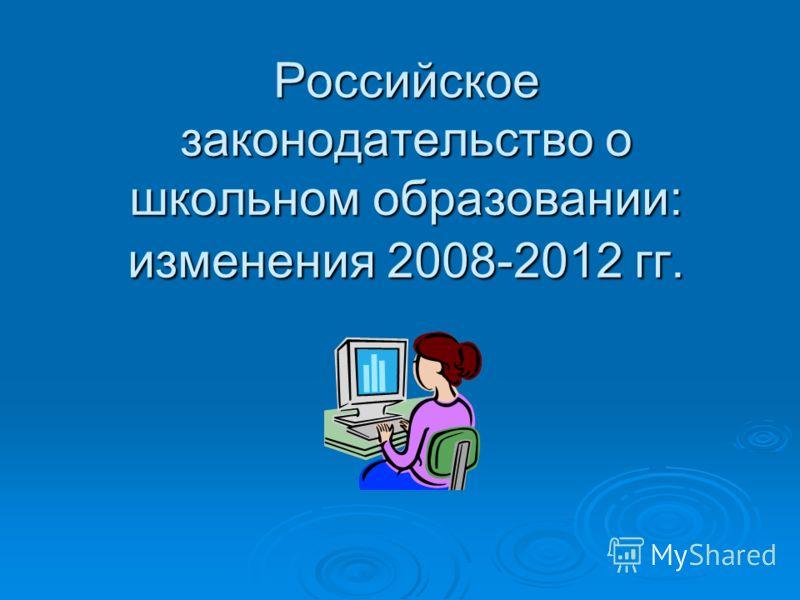 Российское законодательство о школьном образовании: изменения 2008-2012 гг.