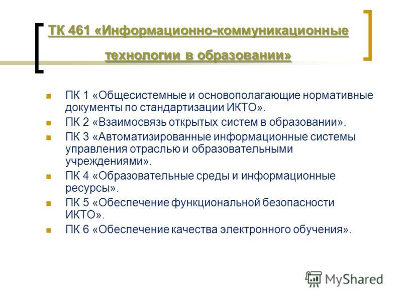 ТК 461 «Информационно-коммуникационные технологии в образовании» ТК 461 «Информационно-коммуникационные технологии в образовании» ПК 1 «Общесистемные и основополагающие нормативные документы по стандартизации ИКТО». ПК 2 «Взаимосвязь открытых систем