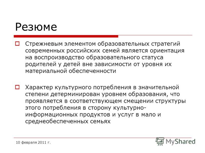 Резюме Стрежневым элементом образовательных стратегий современных российских семей является ориентация на воспроизводство образовательного статуса родителей у детей вне зависимости от уровня их материальной обеспеченности Характер культурного потребл
