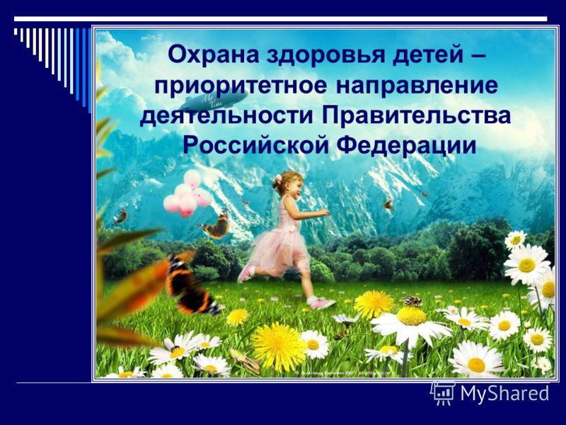 Охрана здоровья детей – приоритетное направление деятельности Правительства Российской Федерации