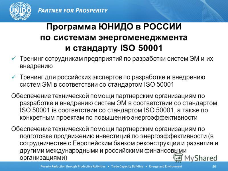 20 Программа ЮНИДО в РОССИИ по системам энергоменеджмента и стандарту ISO 50001 Тренинг сотрудникам предприятий по разработки систем ЭМ и их внедрению Тренинг для российских экспертов по разработке и внедрению систем ЭМ в соответствии со стандартом I