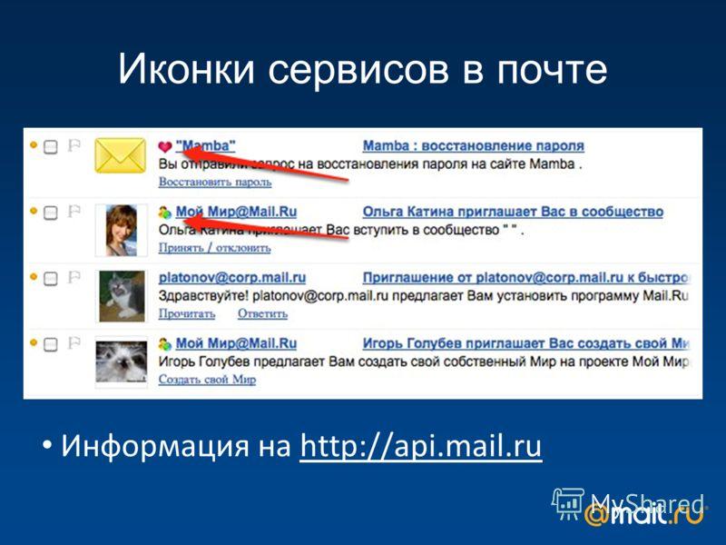 Иконки сервисов в почте Информация на http://api.mail.ru