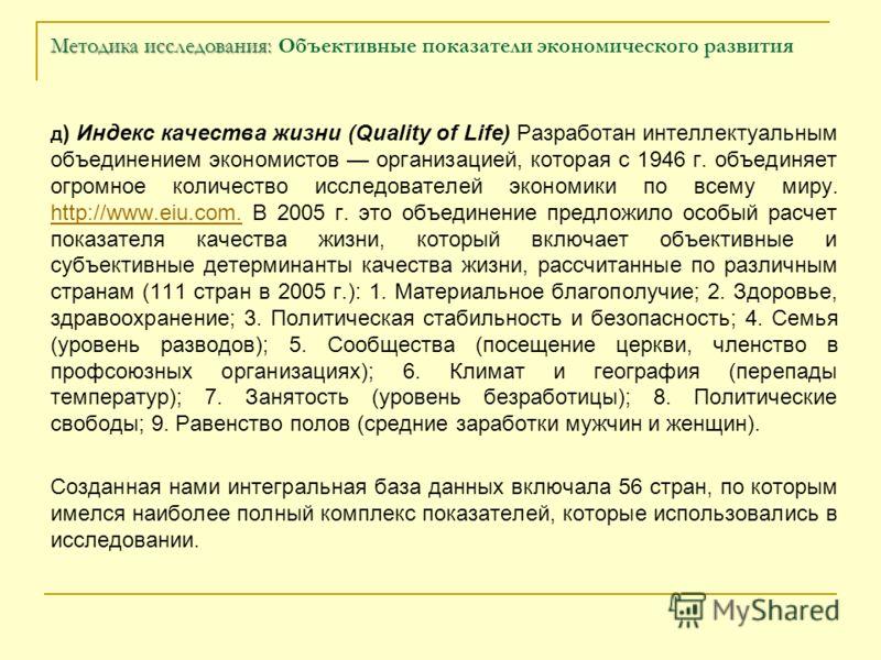 д ) Индекс качества жизни (Quality of Life) Разработан интеллектуальным объединением экономистов организацией, которая с 1946 г. объединяет огромное количество исследователей экономики по всему миру. http://www.eiu.com. В 2005 г. это объединение пред