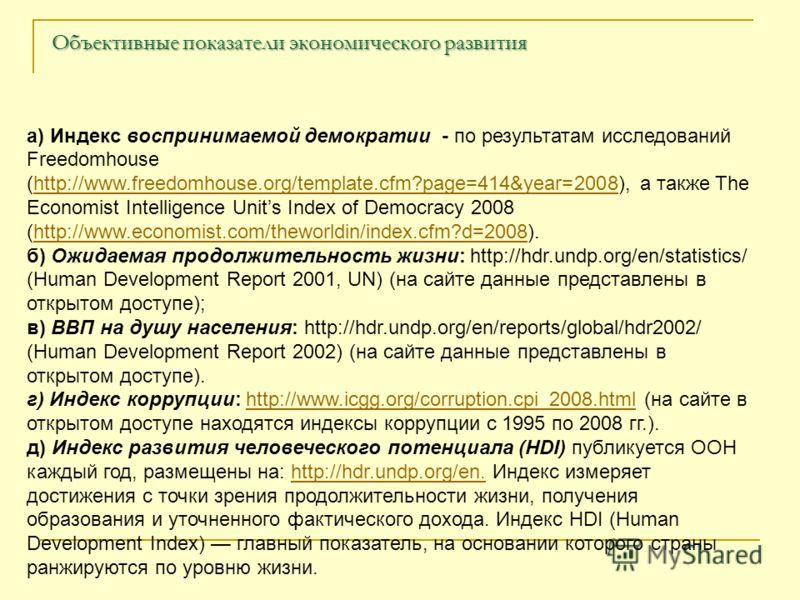Объективные показатели экономического развития а) Индекс воспринимаемой демократии - по результатам исследований Freedomhouse (http://www.freedomhouse.org/template.cfm?page=414&year=2008), а также The Economist Intelligence Units Index of Democracy 2