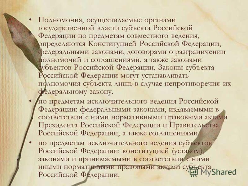 Полномочия, осуществляемые органами государственной власти субъекта Российской Федерации по предметам совместного ведения, определяются Конституцией Российской Федерации, федеральными законами, договорами о разграничении полномочий и соглашениями, а
