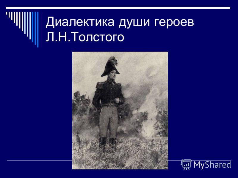 Диалектика души героев Л.Н.Толстого