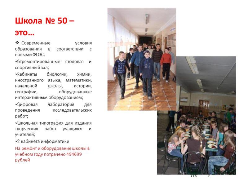 Школа 50 – это… Современные условия образования в соответствии с новыми ФГОС: отремонтированные столовая и спортивный зал; кабинеты биологии, химии, иностранного языка, математики, начальной школы, истории, географии, оборудованные интерактивным обор