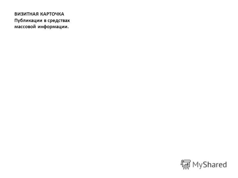 ВИЗИТНАЯ КАРТОЧКА Публикации в средствах массовой информации.