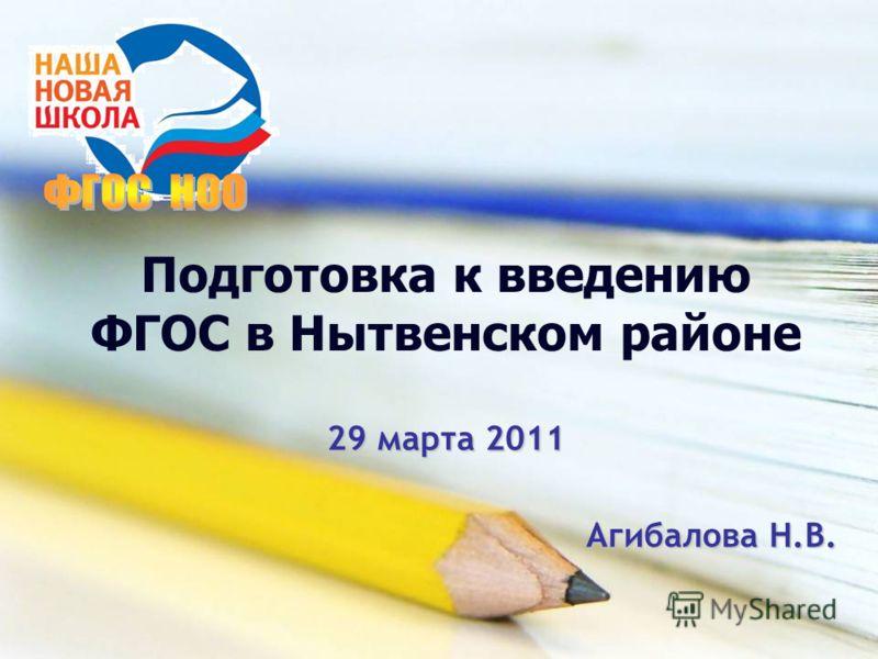 Подготовка к введению ФГОС в Нытвенском районе 29 марта 2011 Агибалова Н.В.