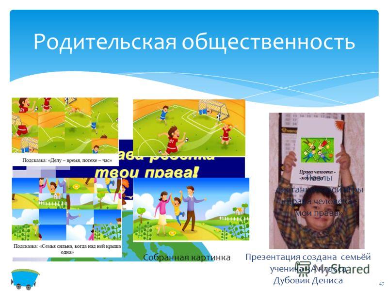 47 Родительская общественность Пазлы дистанционной игры «Права человека - мои права» Презентация создана семьёй ученика 3А класса Дубовик Дениса Собранная картинка