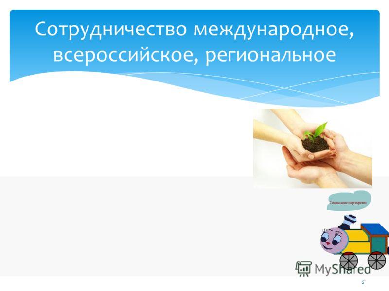 6 Сотрудничество международное, всероссийское, региональное