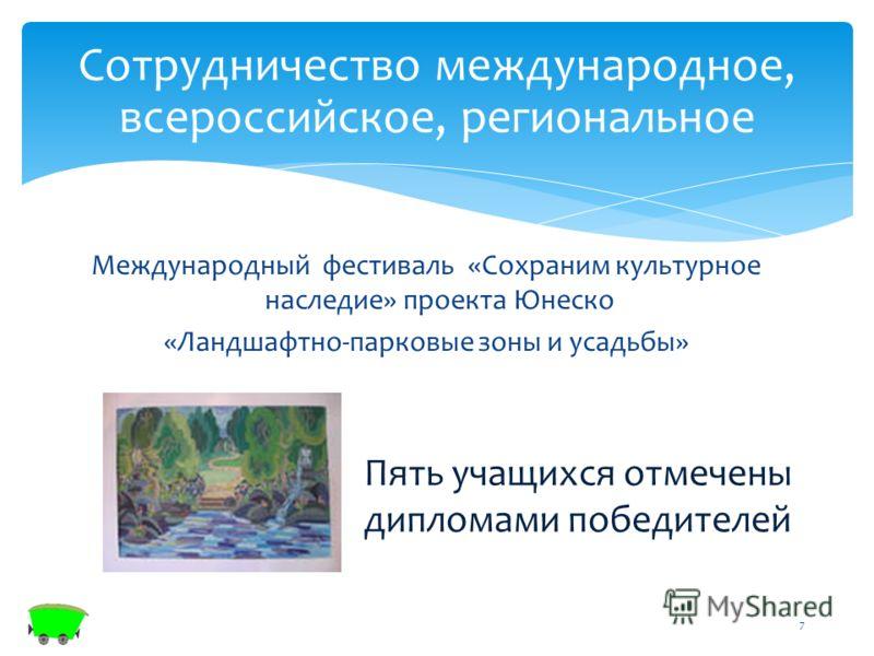 Международный фестиваль «Сохраним культурное наследие» проекта Юнеско «Ландшафтно-парковые зоны и усадьбы» 7 Пять учащихся отмечены дипломами победителей Сотрудничество международное, всероссийское, региональное