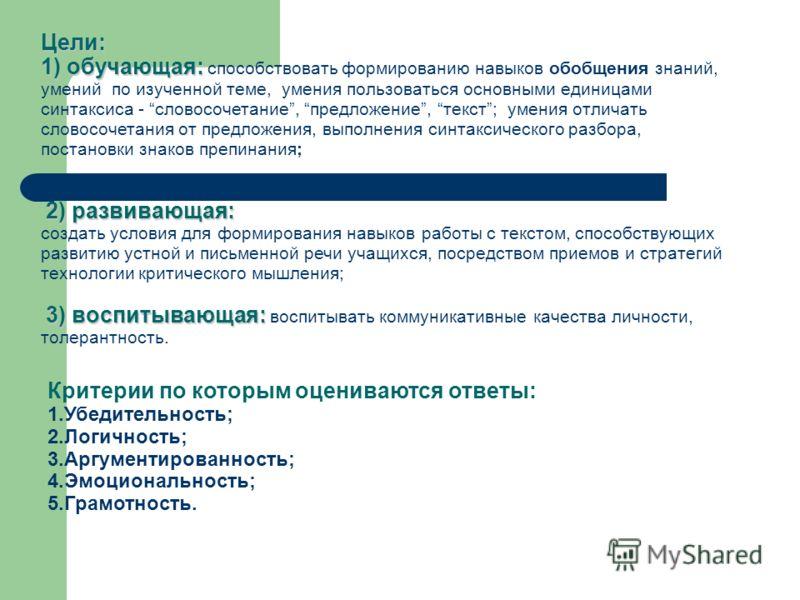 Цели: 1) обучающая: 1) обучающая: способствовать формированию навыков обобщения знаний, умений по изученной теме, умения пользоваться основными единицами синтаксиса - словосочетание, предложение, текст; умения отличать словосочетания от предложения,