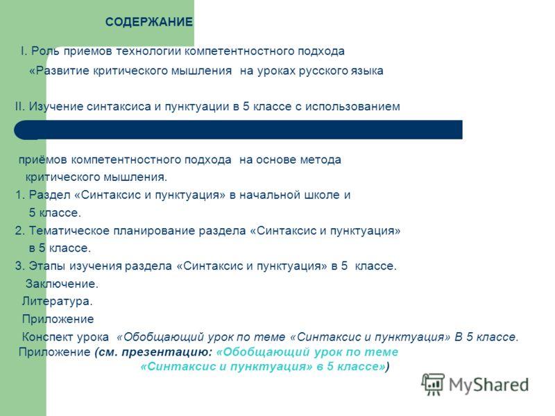 синтаксис от паразитов аналоги